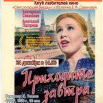 Программа клуба любителей кино на 2016 год