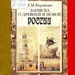 «Слава его принадлежит России»: к 250-летию со дня рождения Николая Михайловича Карамзина 1766–1826