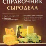 День информации посвященный его Величеству Сыру