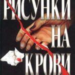 Книги жанра ужаса