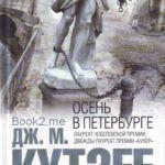 Книги о книгах, читателях, писателях и библиотекарях
