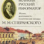 Великий русский реформатор