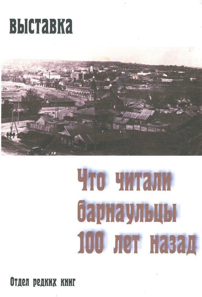 Что читали барнаульцы 100 лет назад