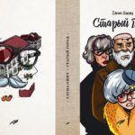 «Издано на Алтае»: ежегодный книжный фестиваль готовится к старту