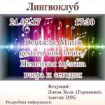 «Deutsche Musik gestern und heute» / «Немецкая музыка вчера и сегодня»