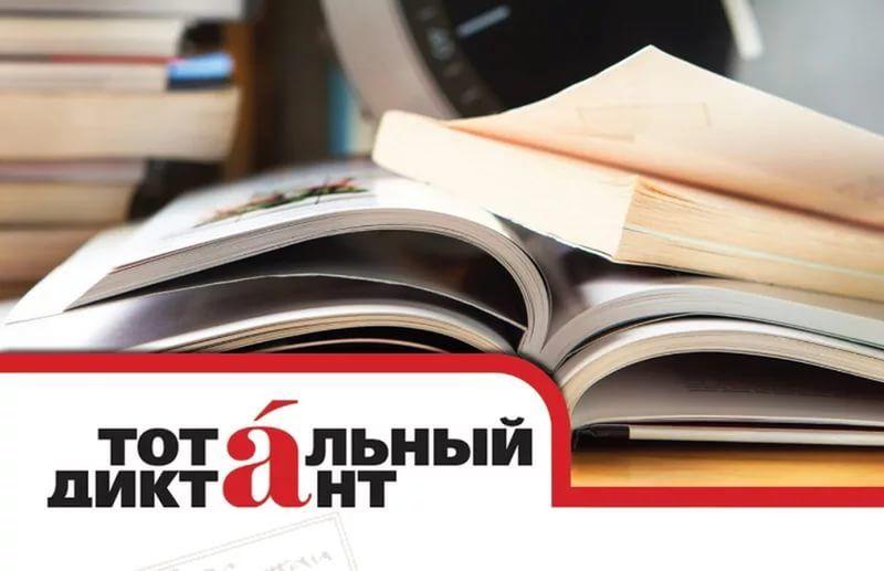 «Тотальный диктант» в «Шишковке»: приходите проверить себя!