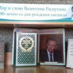 Мир и слово Валентина Распутина