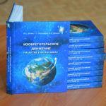 «Все создано творческим гением изобретателей!»: в Барнауле презентовали новую книгу
