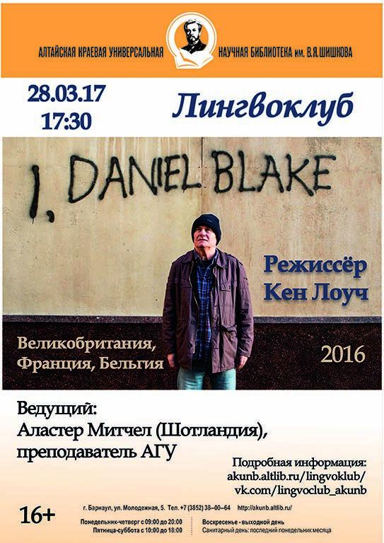 28 марта в 17.30 приглашаем на просмотр фильма «I, Daniel Blake» на английском языке.