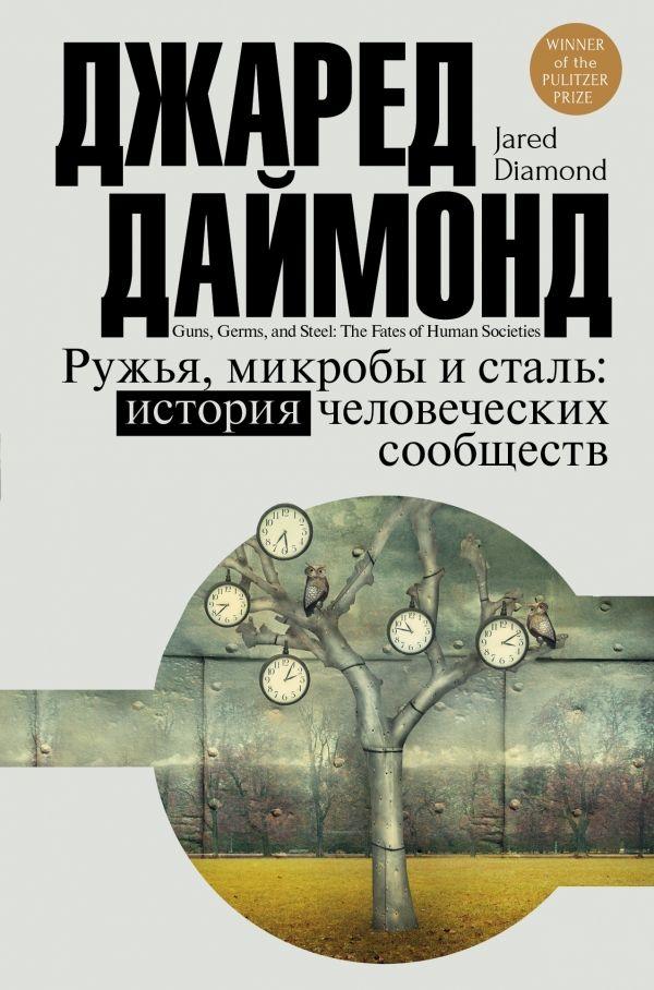 Даймонд, Д. Ружья, микробы и сталь: история человеческих сообществ
