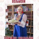 Фотоконкурс «Вкусная книга»: финал 24 марта!