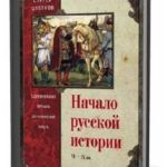 «От Руси до России: к 1155-летию зарождения российской государственности»