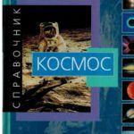 Пионер мировой космонавтики: 120 лет со дня рождения Юрия Васильевича Кондратюка