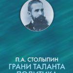 «Последний витязь империи» (к 155-летию со дня рождения П. А. Столыпина).