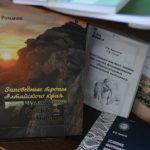В Барнауле объявлены лучшие книги Алтая
