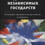 «Россия и Белоруссия: общая история, общая судьба» (2 апреля – День единения народов)