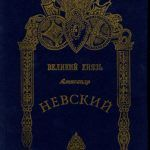 «Александр Невский – государь, дипломат, воин»