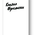 Книги-победители конкурса «Лучшая книга Алтая-2016»