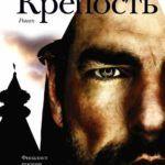 Алешковский, П. М. Крепость : роман