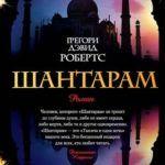 Робертс, Г. Д. Шантарам : роман