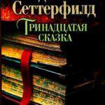 Сеттерфилд, Д. Тринадцатая сказка : роман