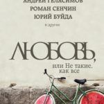 Снегирев, А. Любовь, или Не такие, как все : сборник рассказов
