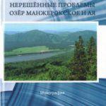 Русанов Г. Г. Нерешенные проблемы озер Манжерокское и Ая