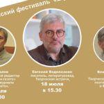 Шорт-лист вопросов Евгению Водолазкину: встречаем писателя в «Шишковке»!