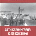 «Твой подвиг вечен, Сталинград»