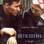 В. М. Шукшин: грани судьбы, грани таланта