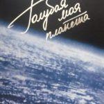 Титов Г. С. Голубая моя планета