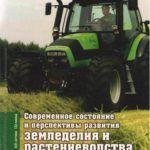 Современное состояние и перспективы развития земледелия и растениеводства (к 60-летию Целины)