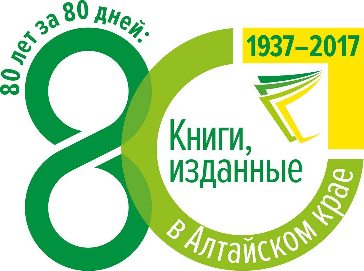 80 лет за 80 дней: книги, изданные в Алтайском крае