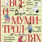 Топ-10 книг, пронизанных осенним настроением