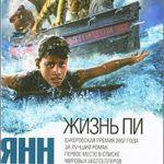 ТОР-20 книг о морских приключениях