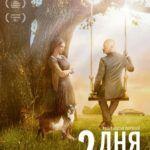 Программа клуба любителей кино на 2017 год