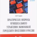 Сыров, А. Н. Практические вопросы муниципального управления экономикой городского поселения в России
