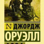Топ-13 антиутопий от классики к современности