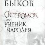 Современные русские писатели и Запад