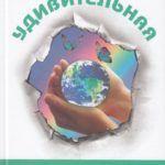 ТОП-10 книг по экологии