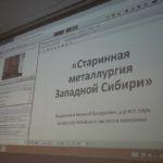 Старинная металлургия Западной Сибири
