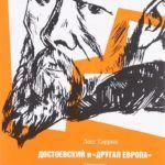 Кэррик, Л. Достоевский и «другая Европа»