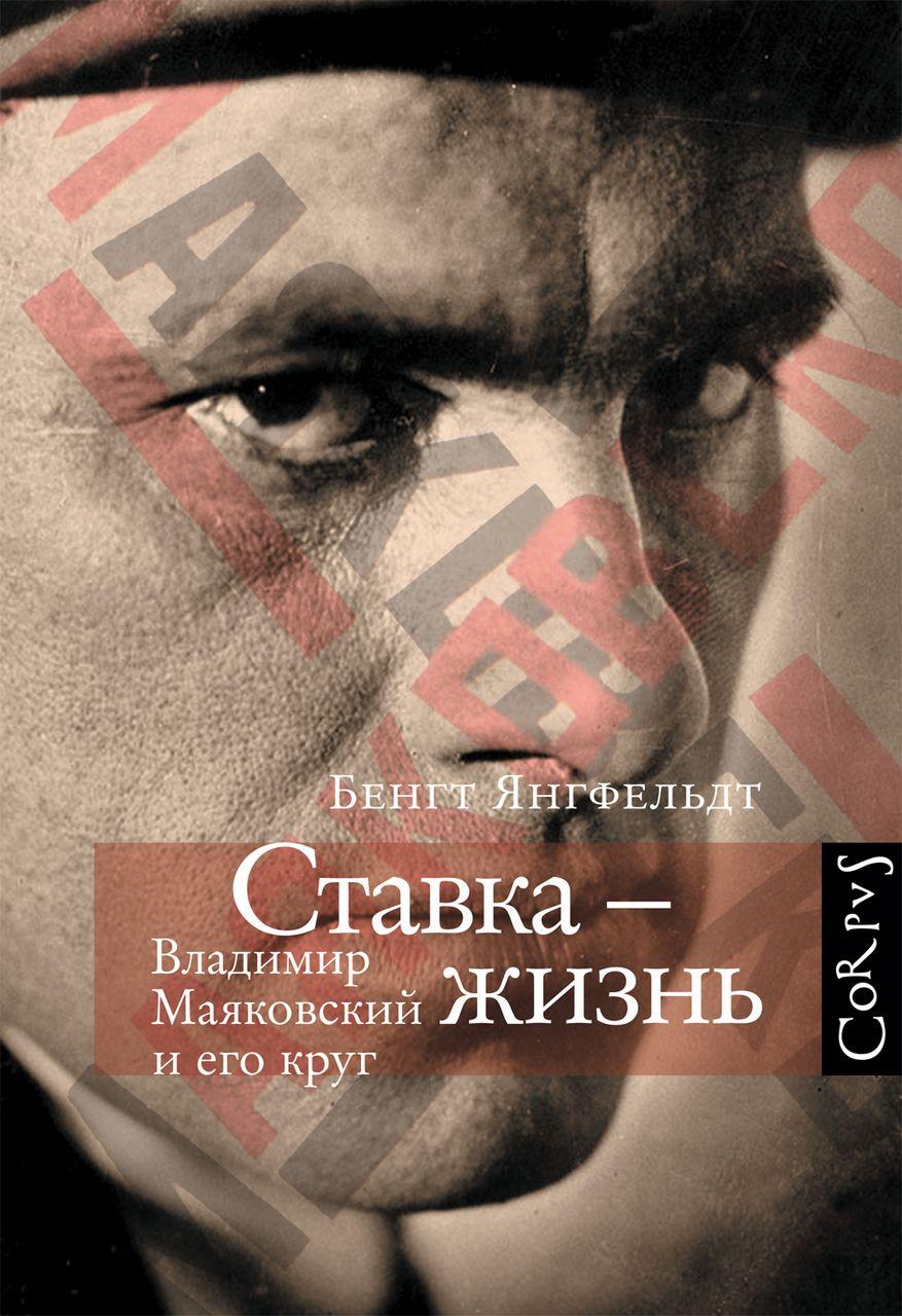 Янгфельдт, Б. Ставка – жизнь: Владимир Маяковский и его круг