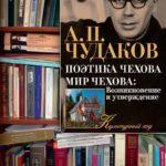 Чудаков, А. П. Поэтика Чехова. Мир Чехова: возникновение и утверждение