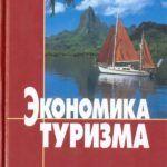 «Туризм в современной экономике»