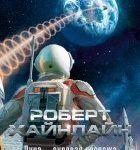 Космическая фантастика