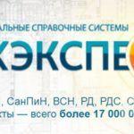Информационно-справочная система (ИСС) «Техэксперт»