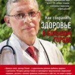 Попов, П. Ю. Как сохранить здоровье в большом городе