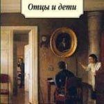 Русские писатели-классики и Запад