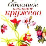 ТОП-10 книг по рукоделию